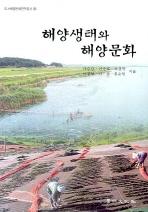 해양생태와 해양문화(도서해양문화연구총서 8)
