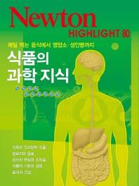 식품의 과학 지식(Newton Highlight 80)