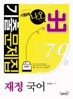 재정 국어 기출 문제집 세트(9 7급)(2010)(전2권) 3쇄