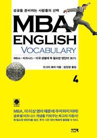 MBA English. 4(CD1장포함)