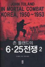 6 25전쟁. 2(존 톨랜드의)