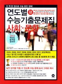 사회문화 연도별 수능기출문제집(2013 수능대비)