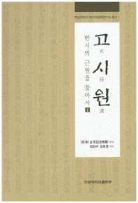 고시원(전남대학교 아시아문화연구소 총서 1)