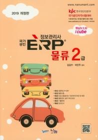 국가공인 ERP 정보관리사 물류 2급(2019)(개정판)