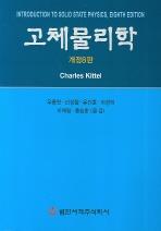 고체물리학(개정판 8판)