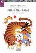 차돌 깨무는 호랑이(남북어린이가함께보는전래동화 1)(2판)