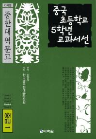 중국 초등학교 5학년 교과서선(중급 1)(MP3CD1장포함)