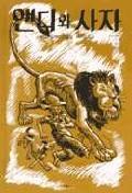 앤디와 사자(네버랜드 세계의 걸작 그림책 21)