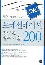 프레젠테이션 전략 & 실무기술 200