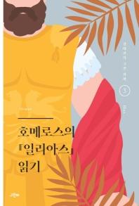 호메로스의 일리아스 읽기(강대진의 고전 산책 3)
