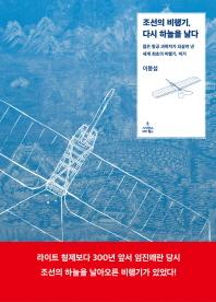 조선의 비행기, 다시 하늘을 날다