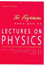 파인만의 물리학 강의. 2(양장본 HardCover)