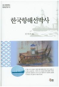 한국항해선박사(국립 목포해양대학교 해양학술연구총서 4)(양장본 HardCover)