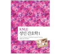 성인 간호학. 1(KNLE)(5판)(파워 매뉴얼 1)