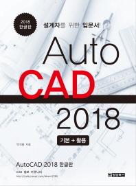 AutoCAD 2018 기본활용