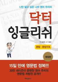 닥터 잉글리쉬: 문법 문장구조(개정판)