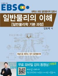 일반물리의 이해(일반물리학 기본 과정)(2016)