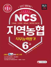 NCS 지역농협 6급 직무능력평가(2017) #