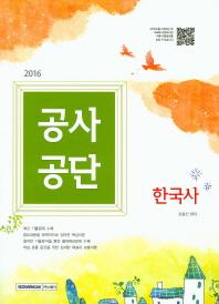 공사공단 한국사(2016)