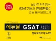 GSAT  삼성직무적성검사 봉투모의고사(2019 하반기)