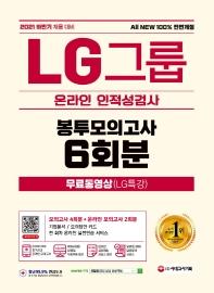 2021 하반기 All-New LG그룹 온라인 인적성검사 봉투모의고사 6회분+무료동영상(LG특강)(개정판 2판)