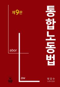 통합노동법(9판)(양장본 HardCover)