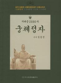겨레글 2350자: 궁체정자(운곡 김동연 서예여정반세기 서체시리즈 1)