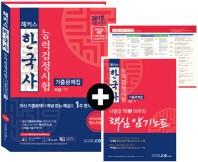 한국사능력검정시험 기출문제집 고급(1급 2급)(2017)