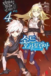 소드 오라토리아. 4(S노벨(S Novel))