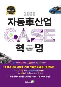 자동차 산업혁명 CASE(2030)
