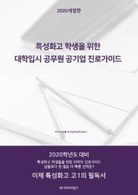 특성화고 학생을 위한 대학입시 공무원 공기업 진로가이드(2019)(개정판)