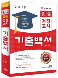 중졸 검정고시 기출백서(2018)(3판)