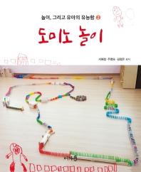 놀이, 그리고 유아의 유능함. 2: 도미노 놀이