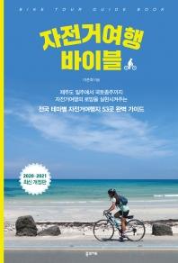 자전거 여행 바이블(2020-2021)