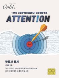 고등 확률과 통계(2020)(2021 수능대비)(ATTENTION)