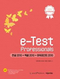 한글 2010 + 엑셀 2010 + 파워포인트 2010(e-Test Professionals)