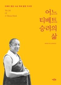 어느 티베트 승려의 삶