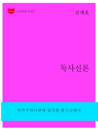 한국문학전집260  독사신론
