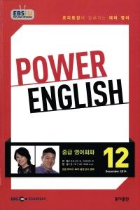 POWER ENGLISH(방송교재 2014년 12월)