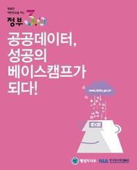 [무료] 공공데이터, 성공의 베이스캠프가되다!