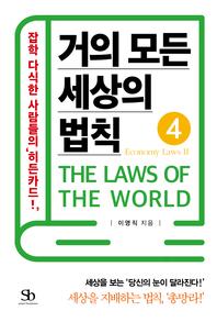거의 모든 세상의 법칙. 4  Economy Laws Ⅱ
