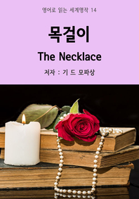 목걸이 The Necklace