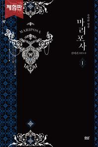 마리포사  - 블랙라벨클럽 028(체험판)