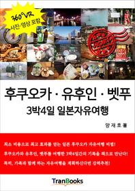 후쿠오카·유후인·벳푸 3박4일 일본자유여행