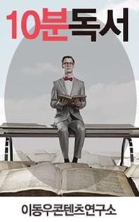 10분 독서: 아날로그의 반격