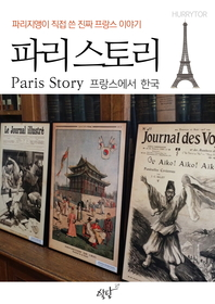 파리지앵이 직접 쓴 진짜 프랑스 이야기 - 파리 스토리 프랑스에서 한국 편