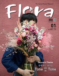 월간 FLORA 2018년01월호