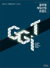 글로벌 게임산업 트렌드(2018년 2월 제1호)