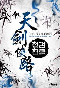 천검협로. 10(완결)
