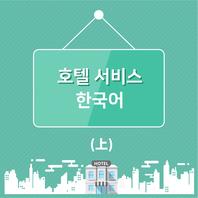 호텔서비스 한국어. 上